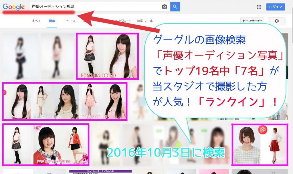 グーグル声優オーディション写真で画像検索